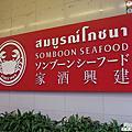 [Bangkok]建興酒家