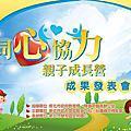 3/10 同心協力親子成長營成果發表