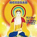0804印心佛法禪修見證鄰里說明會