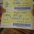 (20130831)宜蘭詠寶好行Day1