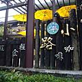 新社小路 05/16/2009-05/17/2009