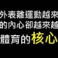 Be A Giver 菁英選手培訓師 曾荃鈺【運動.失敗讓我堅強-說我的故事給你聽】投影片