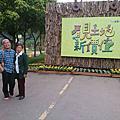 2014/3/10~宜蘭綠色博覽會