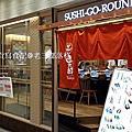 【東京車站美食】新OPEN東京駅一番街-函太郎~全日本迴轉壽司票選新鮮度第一名