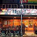 燒肉屋-蘆洲店