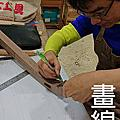 2018生活木工