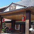 清泉日式溫泉會館