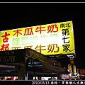 2010/03/13 南投.草屯夜市