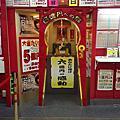 |日本酒/六本木| 福光屋數量限定日本酒叫做「寶」