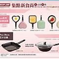 韓國NEOFLAM Aeni陶瓷不沾愛心煎蛋鍋(14cm)