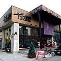 201107台中大雪山