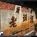 【2010.11.20】大分林山+小分林山+二寮山