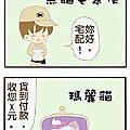 FB粉絲團/四格漫畫