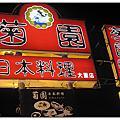 台中菊園餐廳
