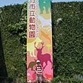 新竹市2日遊