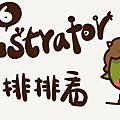 illustrator 基礎教學
