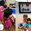 2014-0613 小艾GF學校父親節活動