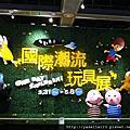 台中新光三越中港店~國際潮流玩具展