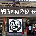 2013日本山陰山陽四日