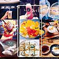 ♥ May.29~31. 2016 台南吃貨之旅