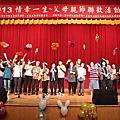 20130511 父母親節聯歡活動