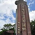 20170715-16二日遊(三)屏東牡丹。東源國家重要濕地