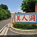 20180721-22小琉球遊(三)美人洞風景區