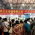 中國 日用百貨商品交易會 China Commodity Fair