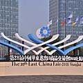 中國上海華東交易會