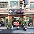 台南風味小館