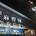 饗麻饗辣明誠店