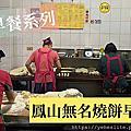 鳳山無名燒餅早餐店
