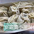 富錦饗小籠湯包