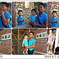 2010.8/7-9 佳寶員工旅遊-澎湖行Day1