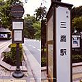 Japan-吉卜力 吉祥寺週邊