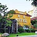嵩夏汽車旅館