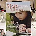 20110918 誠品信義《閱讀是最浪漫的教養》新書分享會