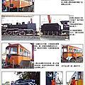 2004年火車紀錄