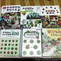 多肉植物相關書籍