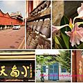 2010-09-26 明室遺冑在東寧-有史為證‧古蹟巡禮