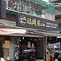 1030430福岡屋拉麵