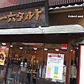 1040905~09廣島四國(二)