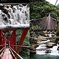 第0829篇[桃園復興]小烏來瀑布/天空步道/龍鳳瀑布/和平吊橋/風動石/水域花園X影像導覽|Taoyuan Xiaowulai Waterfall X Taiwan tourist attractions image navigation