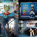 第0839篇[屏東林邊]鮮饌道海洋食品文化館/海底隧道/遊戲區X影像導覽|Pingtung Seadawn Seafood Park X Taiwan tourist attractions image navigation