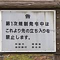 第0881篇[Japan Kyushu]Kumamoto Aso Ropeway Station/Asosanjo Shrine X Attraction image navigation|日本九州熊本阿蘇中岳火山口/阿蘇山口駅/山上神社X景點影像導覽
