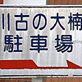 第0901篇[Japan Kyushu]Saga Takeo Hiryuugama Koubou X Attraction image navigation|日本九州佐賀武雄川古大楠公園/日本第五位巨木X景點影像導覽