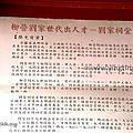 第1307篇[台南柳營]劉家古厝/劉家宗祠X台灣景點導覽|Tainan Liouying Former Residence of the Liu Family