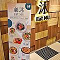 201912242_有好物情報網-義沐Eat MU台北大直ATT店