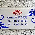 202004091_有好物情報網-Nahm水泰式餐廳