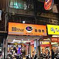 20200421_有好物情報網-88thai發發泰 泰式飯行家